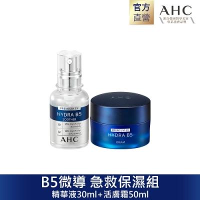 AHC  瞬效淨膚B5微導 急救保濕組 (精華液+活膚霜)