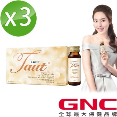 GNC健安喜 買2送1 LAC回原膠原蛋白-胎盤飲品 8瓶/盒