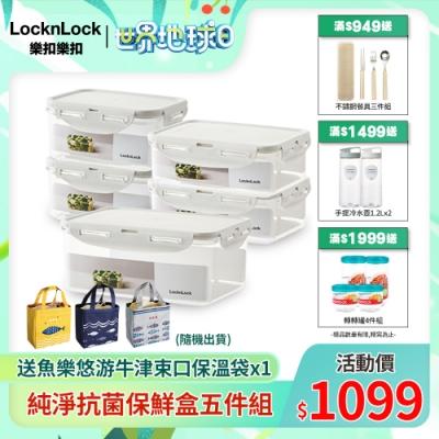 [超值五件組 再送保溫袋]樂扣樂扣 tritan純淨抗菌保鮮盒組(2.3L+750ml*2+600ml*2)