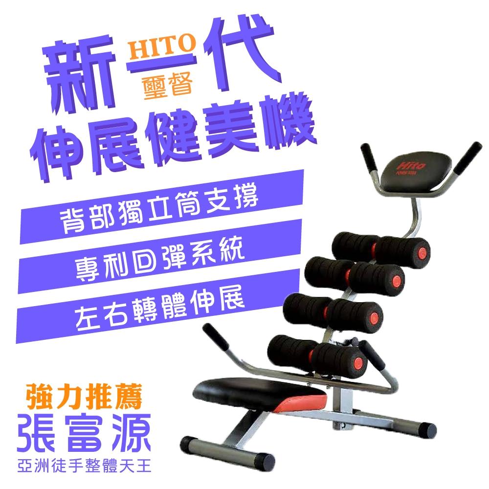璽督Hito 新一代健美機 全新伸展9.9kg