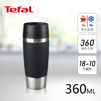 Tefal法國特福 Travel Mug 不鏽鋼隨行馬克保溫杯360ML(快)