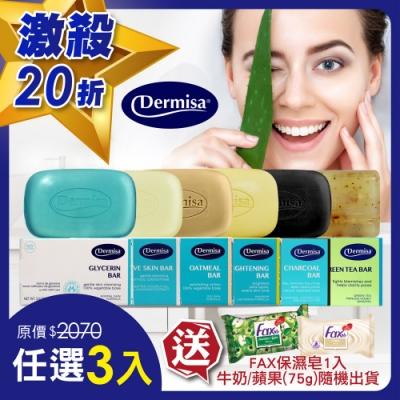 [超值3入組]美國Dermisa經典淡斑皂贈FAX(土)保濕皂75g(牛奶/蘋果)