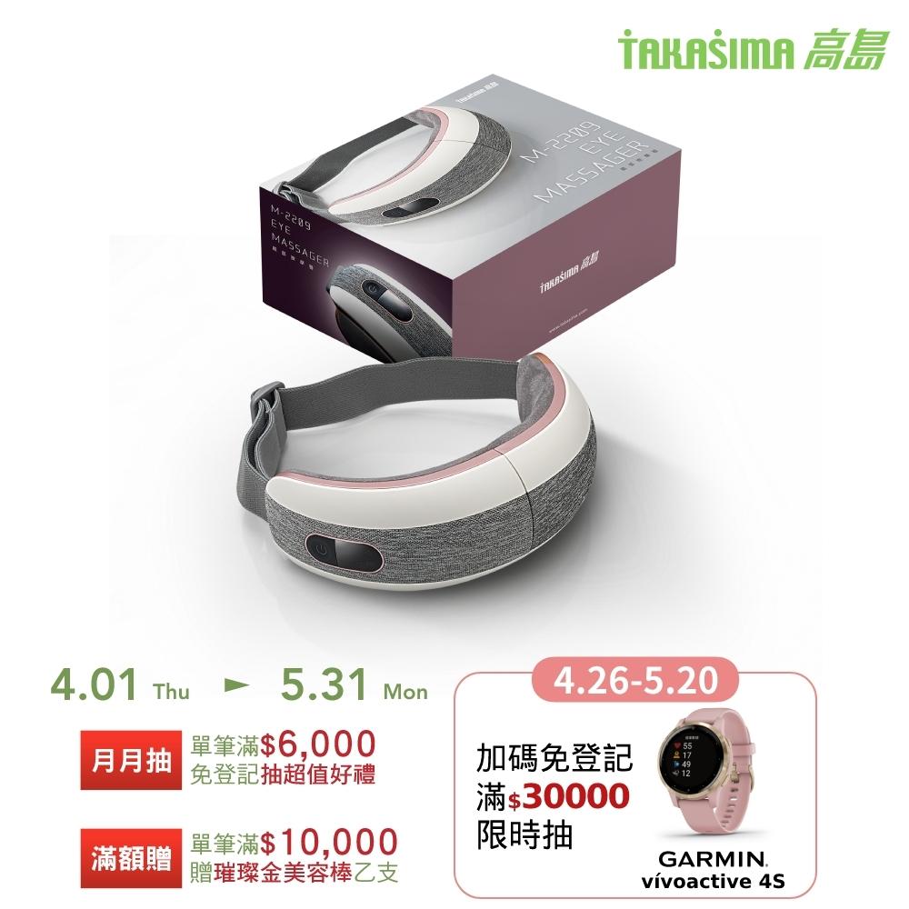 TAKASIMA 高島 i Eye 智能眼罩  (藍芽音樂/石墨烯/高續航力/折疊/USB充電/太陽穴按壓/多模式/M-2209)