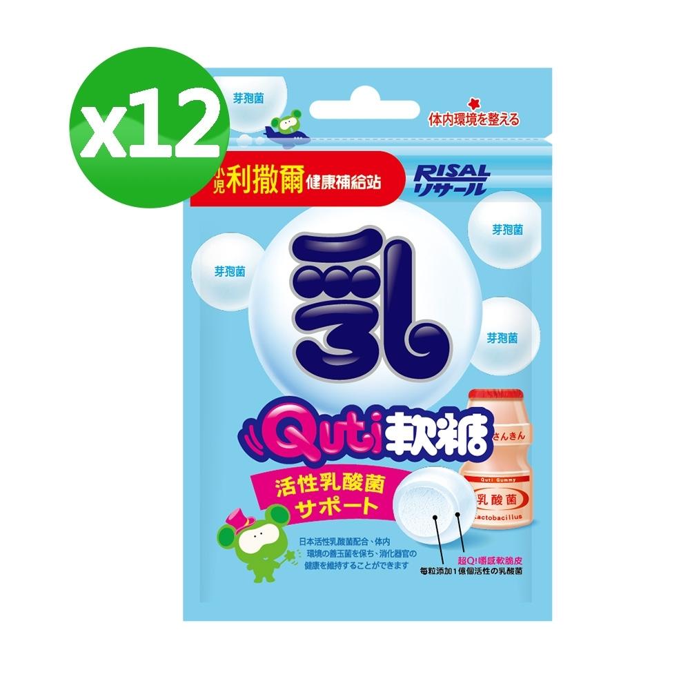 【小兒利撒爾】Quti軟糖 x12包組 活性乳酸菌(機能食品/營養補給/兒童乳酸菌益生菌)