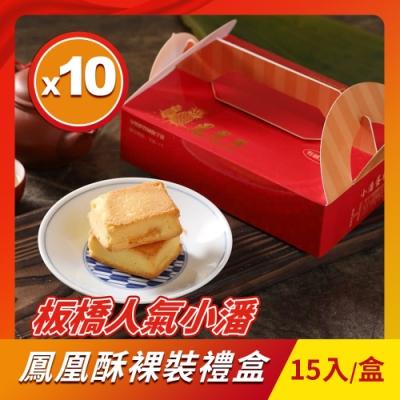 小潘 鳳黃酥裸裝禮盒(15入*10盒)