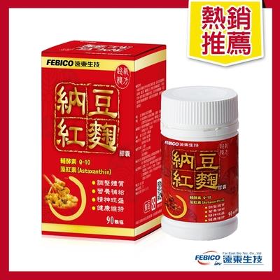 【遠東生技】超氧複方納豆紅麴膠囊 (90粒/瓶)