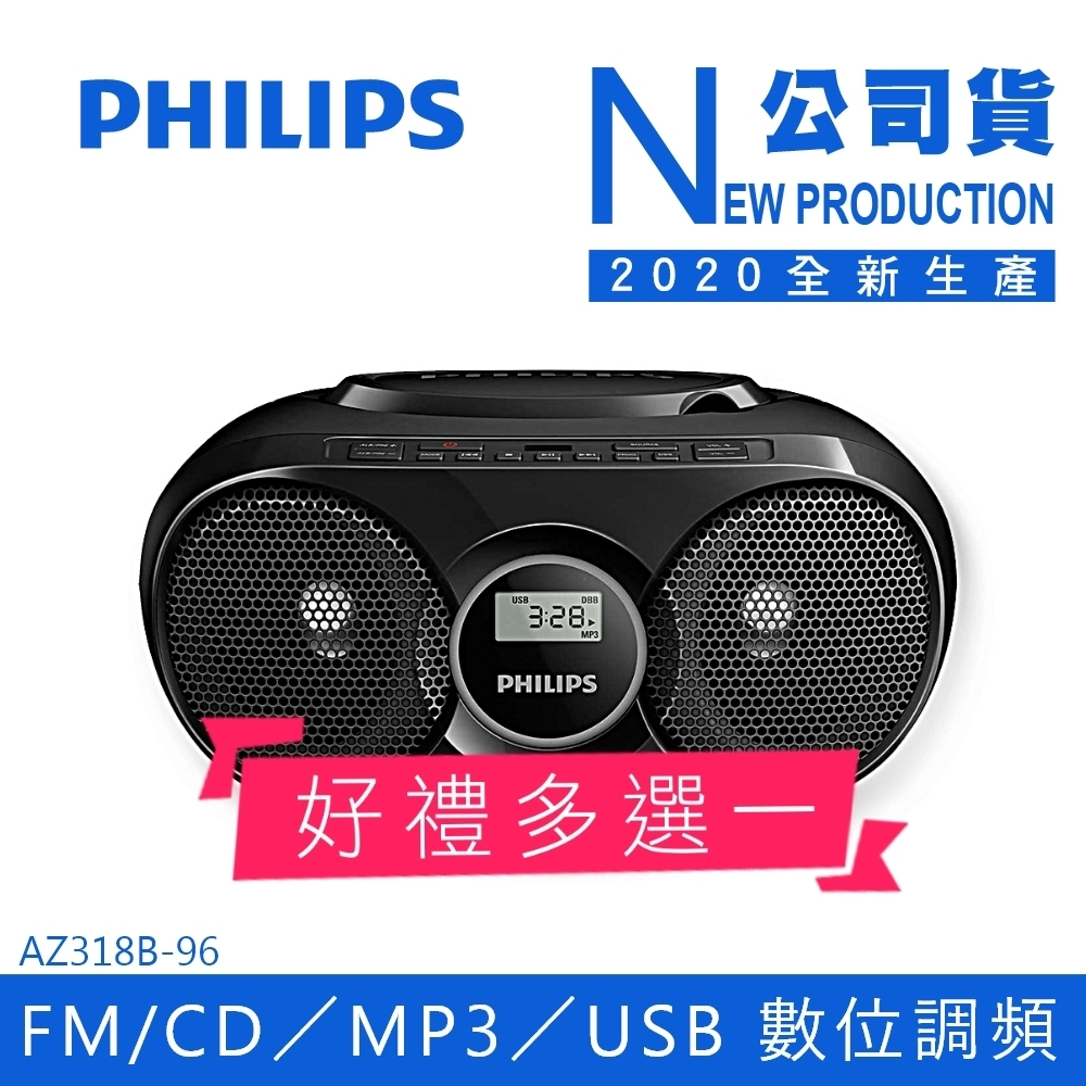 PHILIPS飛利浦 AZ318B/96 手提CD/MP3/USB音響