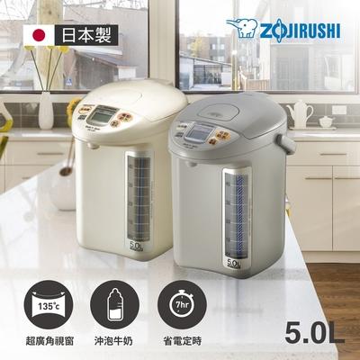 象印*5公升*寬廣視窗微電腦電動熱水瓶
