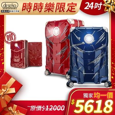 (全年最低價) Marvel 漫威年度限量復仇者24吋鋁框行李箱鋼鐵人戰損版II-兩款任選