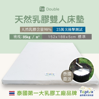 Toptex Double 5公分 天然乳膠 雙人床墊
