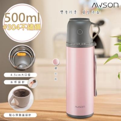 日本AWSON歐森 500ML不鏽鋼真空保溫瓶/保溫杯(ASM-26)水杯式-櫻花粉