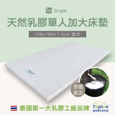 Toptex Single 7.5公分 天然乳膠 單人加大 床墊