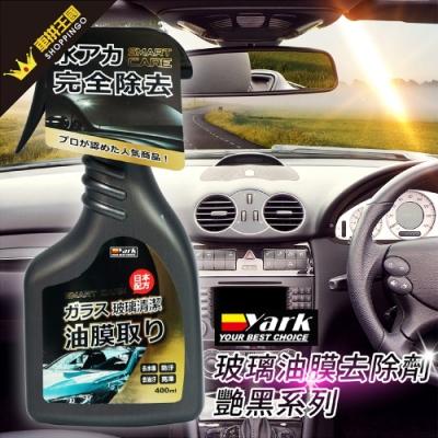 【贈洗車海綿】YARK亞克 玻璃油膜去除劑-艷黑系列 (400ml)