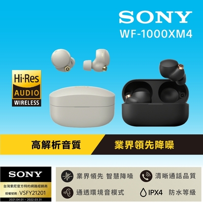 [SONY 索尼公司貨保固12+6] WF-1000XM4 主動式降噪 真無線藍牙耳機