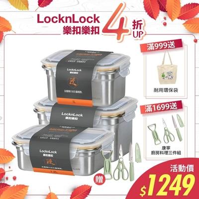 [超值三件組 再送料理三件組]【樂扣樂扣】極簡不鏽鋼保鮮盒(1L+1.2L+2L)