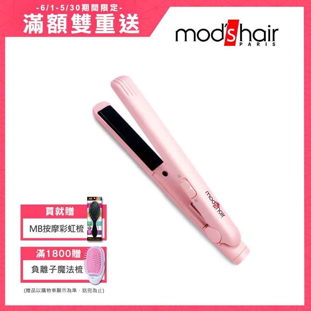 mod's hair USB插電式迷你直髮夾 台灣限定櫻花粉款 mods hair