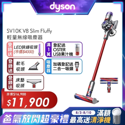 Dyson V8 slim fluffy 輕量無線吸塵器