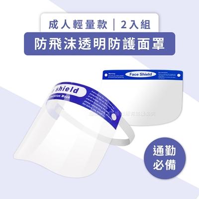 超值2入組【防疫必備】成人輕量款 防飛沫 透明防護面罩(非醫療)