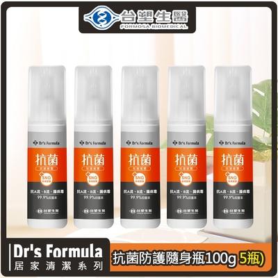 台塑生醫Dr s Formula 抗菌防護噴霧100g*5入