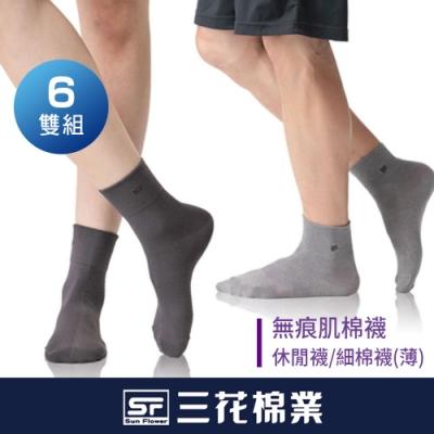 襪.襪子.短襪 三花SunFlower無痕肌男女適用襪(6雙)