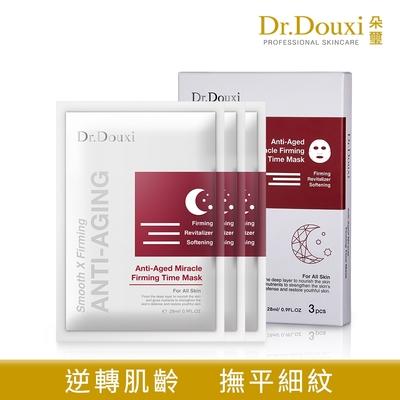 【Dr.Douxi 朵璽】凍齡熬夜緊顏時光面膜 三片入/盒裝