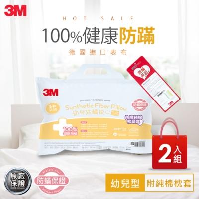 3M 幼兒防蹣枕心(2-6歲-附純棉枕套)2入組