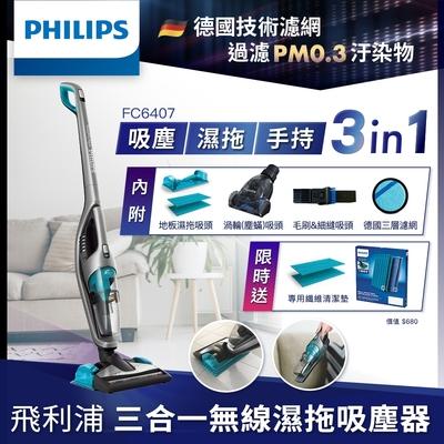 飛利浦 PHILIPS 3合1拖地吸塵器 FC6407