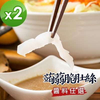樂活e棧 低卡蒟蒻系列-蒟蒻脆肚絲+醬(任選)(共2盒)