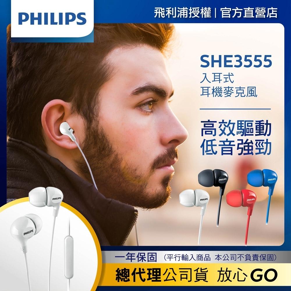【Philips 飛利浦】入耳式耳機附麥克風(SHE3555)