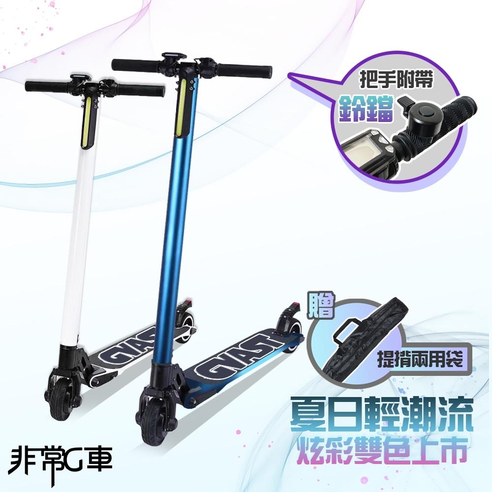 【非常G車】5.5吋電動滑板車_夜間、雙避震、迷你、代步智能摺疊 二色任選 (贈專用揹袋)