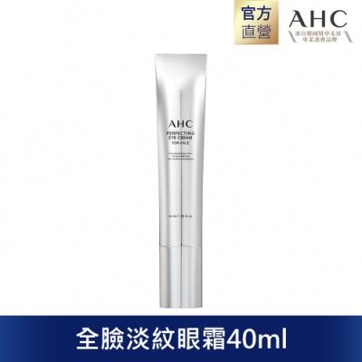 [滿1500折180](送眼霜12ml)AHC  完美奢華全臉淡紋眼霜40ML