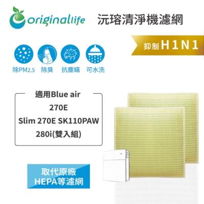 Original Life 空氣清淨機濾網 2入組 適用:Blueair 270E/ Slim 270E SK110PAW/280i