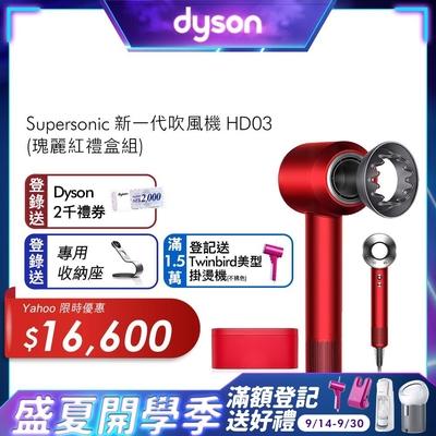 (9/28-30滿萬送5%超贈點)Dyson Supersonic HD03 吹風機(全瑰麗春節禮盒版)