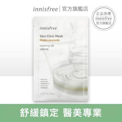 innisfree 美肌專家面膜 20ml-舒緩(積雪草)