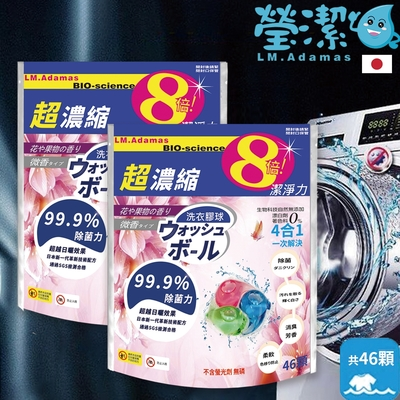 日本LM.Adamas-5合1深層抗菌超濃縮洗衣海豚/袋裝46顆x2包(微香型花果香/小蒼蘭)
