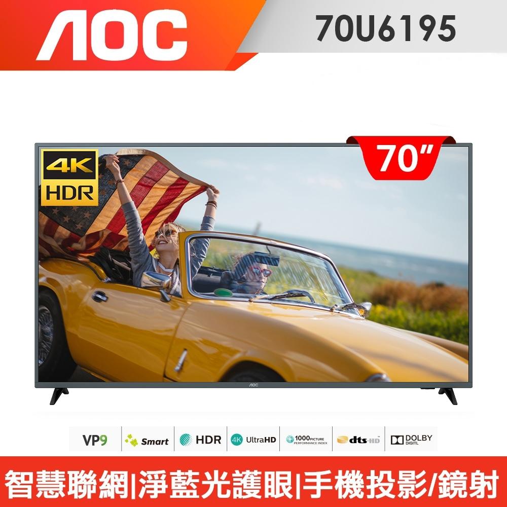 AOC 70型 4K HDR聯網液晶顯示器+視訊盒 70U6195(含標準安裝)