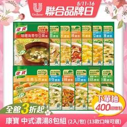 (送洗髮乳)康寶 中式濃湯8包組(2入/包)_13款口味可選(綜合)