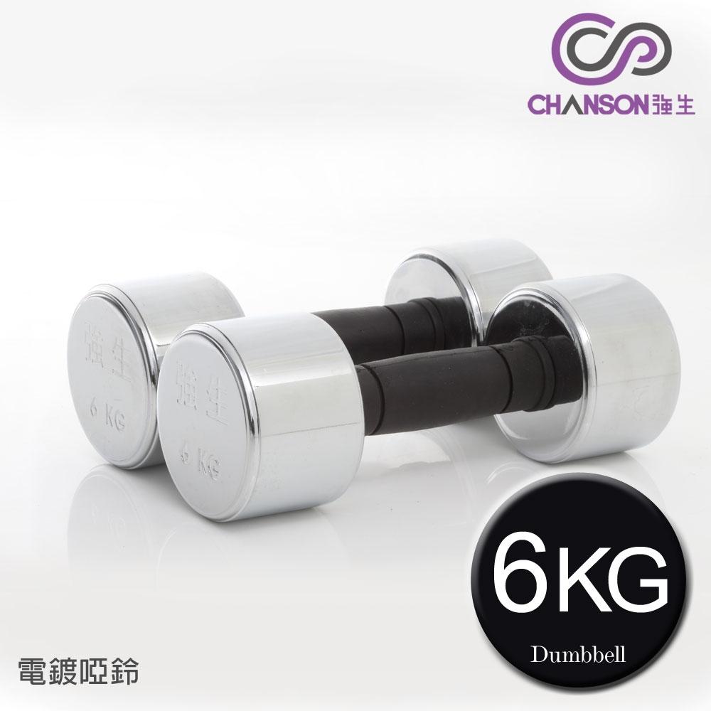 【強生CHANSON】6KG電鍍啞鈴(2支入)