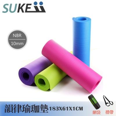 【SUKEII】NBR高密度10mm瑜珈墊(附綁帶+揹袋)