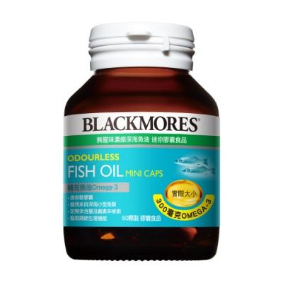 (時時樂)澳佳寶 Blackmores 無腥味濃縮深海魚油迷你膠囊 (60粒)