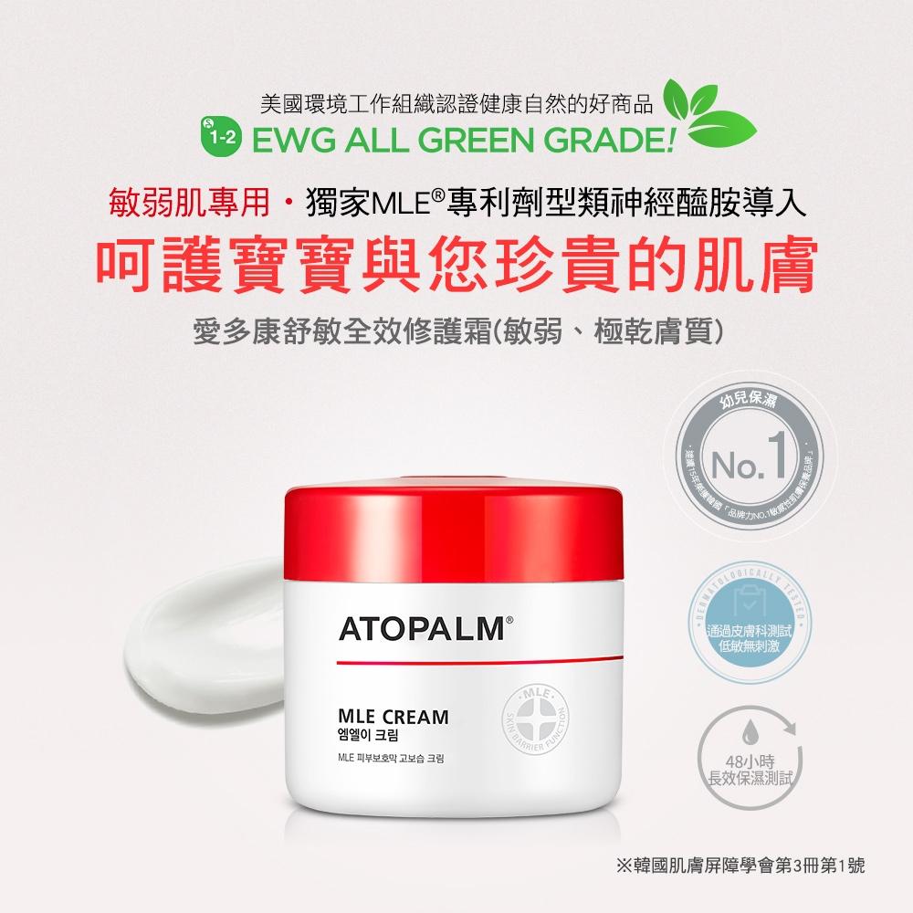 ATOPALM愛多康 舒敏全效修護霜65ml (敏感肌膚適用)