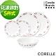 CORELLE康寧 花漾派對5件式餐盤組(502) product thumbnail 1