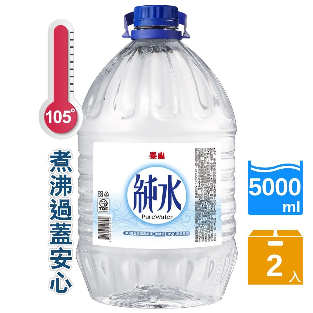 (活動)泰山 純水(5000mlx2入)