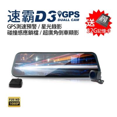 速霸 D3前後1080P高畫質GPS測速預警電子後視鏡