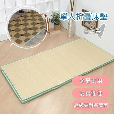 《星辰》琳瑯冬夏兩用折疊床墊(咖格)-單人 易收納 居家床墊