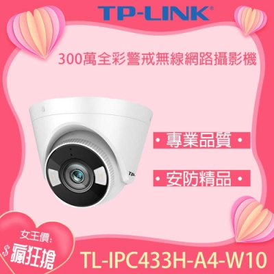 【TP-LINK】300萬全彩警戒攝影機TL-IPC433H-A4-W10
