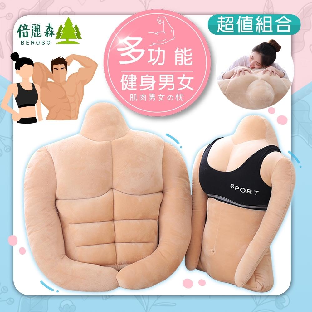 Beroso倍麗森 風襲日系多功能健美胸肌女友醬肌肉腹肌君環抱抱枕超值組-情人節禮物首選