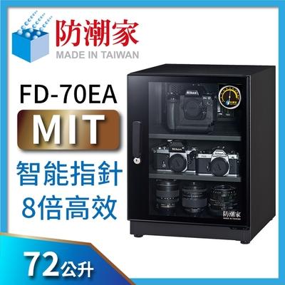 防潮家 72公升旗艦指針型電子防潮箱FD-70EA
