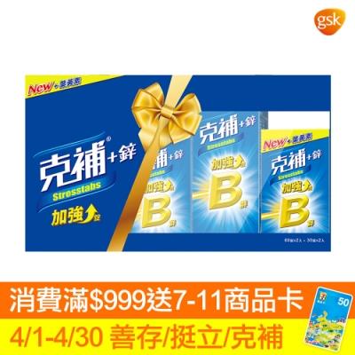 【克補】B群+鋅加強錠禮盒 (180錠/盒)