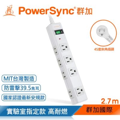 【群加 PowerSync】3P+2P 8孔強力磁鐵延長線 / 2.7M(PWS-EAMS1827)